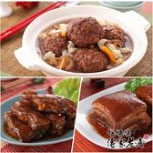 【諶媽媽眷村菜】三件組(紅燒獅子頭2000g+無錫排骨300g+東坡肉500g)