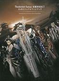 Thunderbolt Fantasy 東離劍遊紀2 公式資料集