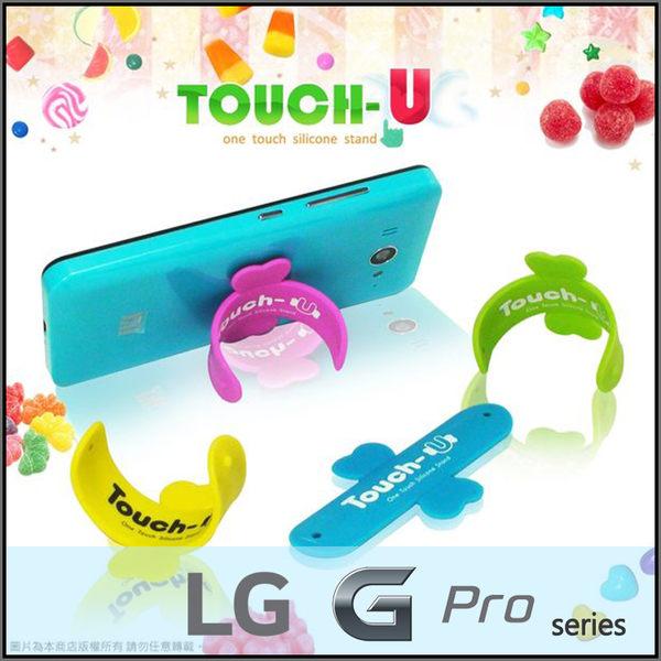 ◆TC-01 TOUCH-U 矽膠手機支架/固定架/懶人支架/LG Optimus G Pro E988/G PRO Lite D686/G PRO 2 D838