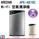 【信源】【阿沺ARKDAN】 頂級APP尊榮款 空氣清淨機 APK-AB18C