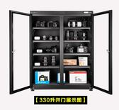 愛科萊330升 全自動攝影機單反鏡頭電子幹燥箱防潮箱【湿度 5-60RH%】jj