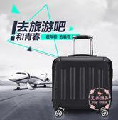行李箱 可愛小型行李箱迷你拉桿箱18寸