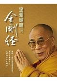達賴喇嘛說金剛經(二版)