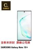 SAMSUNG Galaxy Note 10+ 256GB 空機 板橋實體店面 【吉盈數位商城】