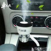 車用淨化器 加濕器噴霧迷你便攜車載空氣凈化器點煙器式除味保濕器 寶貝計畫
