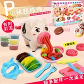 萌豬麵條製造機 包餃子玩具 現貨