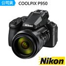 (原廠登錄送好禮) 送吹球清潔組 Nikon COOLPIX P950 83倍光學變焦 (公司貨)
