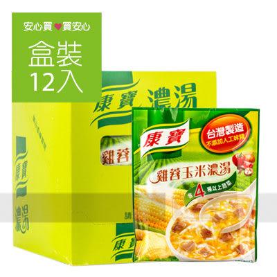 【康寶】雞蓉玉米濃湯61.5g,12包/盒,不含防腐劑,平均單價35.42元