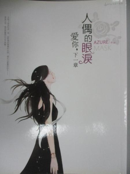 【書寶二手書T3/一般小說_CHQ】人偶的眼淚:愛你,下一章_AZURE