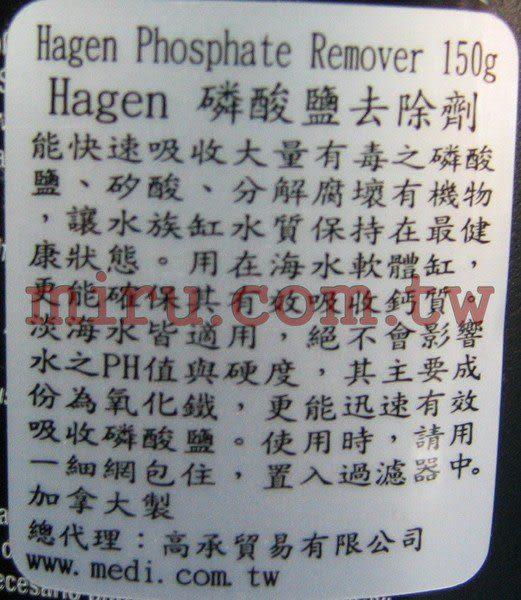 【西高地水族坊】HAGEN 磷酸鹽去除劑(150g)