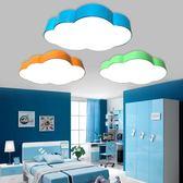 兒童雲朵吸頂燈 彩色簡約現代led臥室房間燈創意個幼兒園造型吊燈ATF 錢夫人小鋪