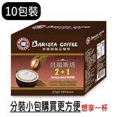 西雅圖咖啡 貝瑞斯塔無糖2+1咖啡21g*10包裝 / 二合一即溶咖啡 / 499元免運費