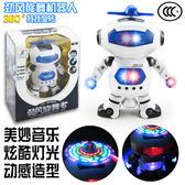 勁風炫舞者 太空跳舞電動機器人360度智能旋轉燈光音樂紅外線玩具TW