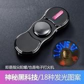 指尖陀螺 黑科技產品成人發光指尖陀螺指間手指合金金屬減壓解壓無聊玩具 5色