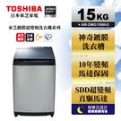 限時優惠 TOSHIBA東芝 鍍膜勁流雙渦輪超變頻15公斤洗衣機 髮絲銀 AW-DMG15WAG
