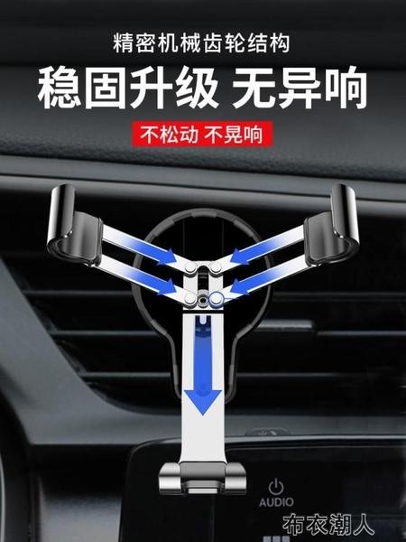 車載手機支架 車載手機架車上支撐出風口支架汽車用導航支駕重力萬能通用 布衣潮人