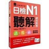 日檢N1聽解總合對策(全新修訂版)(附:3回全新模擬試題 1回實戰模擬試題別冊
