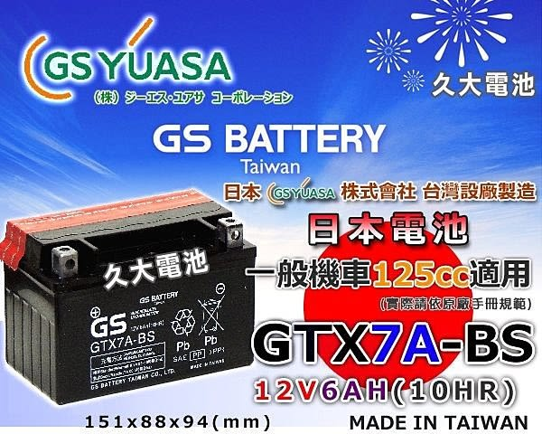 ✚久大電池❚ GS 機車電池 機車電瓶 GTX7A-BS VJR 100 MANY 100 (五期) VJR 110
