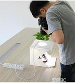小型可折疊攝影棚迷你便攜式拍攝台伸縮攝影led拍照柔光燈箱 樂趣3c