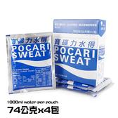 寶礦力水得粉 POCARI SWEAT 隨身盒 (內含四包.每包74g/沖泡1000ml)