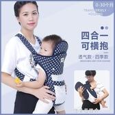 可橫抱式多功能嬰兒背帶新生兒童背寶寶背帶四季通用簡易透后背式