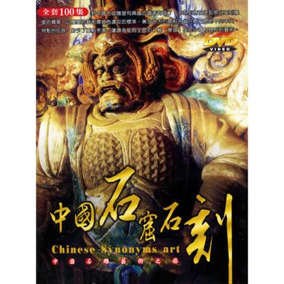中國石窟石刻DVD