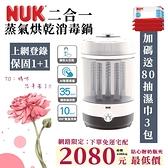 【謝謝您的辛苦!!】德國 NUK 二合一蒸氣烘乾消毒鍋 (50745921)加碼送NUK濕紙巾80抽*3包