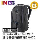 【24期0利率】thinkTank StreetWalker Pro V2.0 街頭旅人後背包 公司貨 TT476 攝影相機包