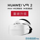 VR眼鏡 Huawei/華為VR2頭戴式手機專用電腦設備虛擬現實MKS 快速出貨