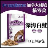 *WANG*加拿大純境PureBites 貓零食-深海白鮭20g 單純食材 極致美味 //補貨中