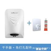 家用感應干手機干手器衛生間吹手烘干機烘手器塑料全自動 迷你 220V NMS 創意空間