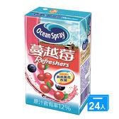 優鮮沛蔓越莓綜合果汁250ml*24入/箱【愛買】