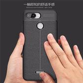 小米 紅米 6 荔枝紋 內散熱設計 全包邊皮紋手機殼 矽膠軟殼 車邊縫線設計 手機殼 質感軟殼 紅米6