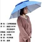 【SG325】95CM傘帽 二折雙層防風釣魚傘帽頭戴傘帽折疊頭戴傘釣魚帽遮陽雨帽