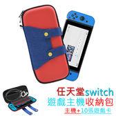 Nintendo switch 任天堂馬利歐收納包 switch主機保護收納包 造型收納包 手提 硬殼包