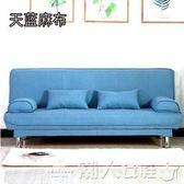 沙發出租房用經濟型沙發現代布藝小戶型客廳家用簡易可折疊沙發床LX 【四月特賣】