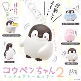 全套5款【日本正版】正能量企鵝 公仔鑰匙圈 P2 扭蛋 轉蛋 吊飾 鑰匙圈 KITAN 奇譚 - 302483