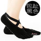 瑜珈襪 瑜珈初學者棉五指瑜珈襪防滑硅膠女款普拉提露趾包趾地板襪 3色
