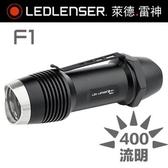 德國 LED LENSER F1強光戰術手電筒