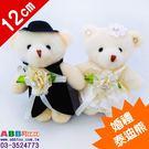 A0513☆5吋婚禮熊_12cm_一組2...