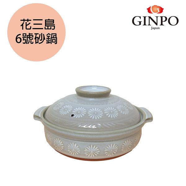 【Ginpo銀峯】 日製萬古燒|花三島砂鍋陶鍋-六號0.9L (約1人份適用)