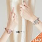 手錶 氣質珠光皮革金屬圓框閨蜜對錶-BAi白媽媽【308283】