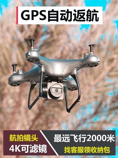 空拍機 無人機航拍器長續航2000米高清超遠程遙控飛機GPS大專業4K飛行器 寶貝計書