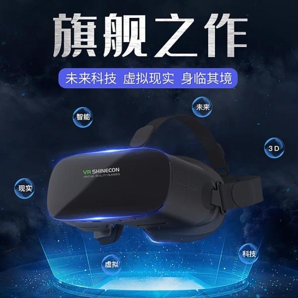 (快出)VR眼鏡 4d體感遊戲機2K電影家用ar眼睛高清頭戴vr眼鏡虛擬