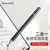倍思 ipad筆觸控筆圓珠筆二合一電容筆細頭apple pencil蘋果筆智慧觸屏筆手機pad手寫筆 雙12購物節