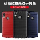 小米 紅米 NOTE 7 碳纖維 拉絲 全包 手機殼 商務 矽膠 軟殼 防摔 保護殼 保護套 手機套