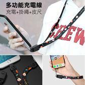 【G84】多功能 卡通 手機 掛繩 手繩 掛頸 捲尺 皮尺 傳輸線 快充 充電線 iPhone X XS MAX XR
