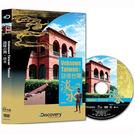 Discovery-謎樣台灣:淡水DVD...