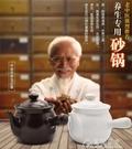 砂鍋-老式熬壺砂鍋家用煎藥砂鍋罐子陶瓷煮...