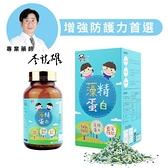 【南紡購物中心】藻精蛋白粉 Panda baby 鑫耀生技 買一送一
